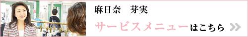 麻日奈芽実サービスメニュー